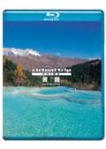 【Blu-ray】virtual trip CHINA 黄龍 HUANGLONG