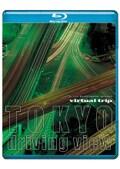 【Blu-ray】virtual trip TOKYO driving view