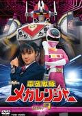 電磁戦隊メガレンジャー VOL.9