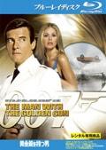 【Blu-ray】007 黄金銃を持つ男