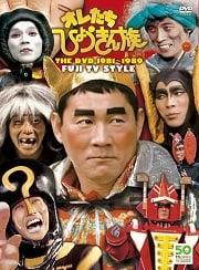 フジテレビ開局50周年記念DVD オレたちひょうきん族 THE DVD 1 タケちゃんマンvsブラックデビル