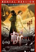 斬 〜KILL〜