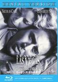 【Blu-ray】リービング・ラスベガス