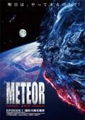 メテオ 超巨大隕石激突