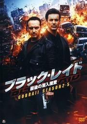 ブラック・レイド 最後の潜入捜査 Cobra 11-Season2-5