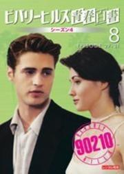 ビバリーヒルズ青春白書 シーズン4 vol.8