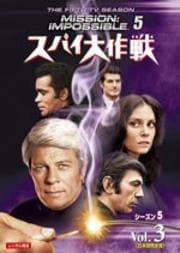スパイ大作戦 シーズン5<日本語完全版> Vol.3
