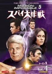 スパイ大作戦 シーズン5<日本語完全版> Vol.4
