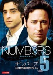 ナンバーズ 天才数学者の事件ファイル シーズン2 vol.5