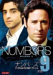 ナンバーズ 天才数学者の事件ファイル シーズン2 vol.9