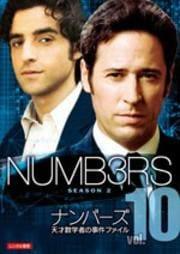 ナンバーズ 天才数学者の事件ファイル シーズン2 vol.10