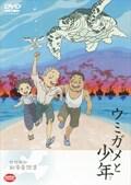 野坂昭如戦争童話集 ウミガメと少年