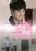 KBSドラマシティ・ラブコレクション 3 永遠の初恋(原題:良い男 イ・ヨンウ)