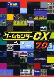 ゲームセンターCX 7.0