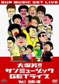大爆笑!! サンミュージックGETライブ Vol.1 出会い編