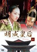 明成(ミョンソン)皇后 10