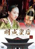 明成(ミョンソン)皇后 11