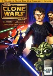 スター・ウォーズ:クローン・ウォーズ<ファースト・シーズン> VOLUME 1