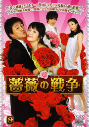 薔薇の戦争 Vol.8