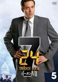 24 −TWENTY FOUR− シーズンVII vol.5
