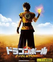 【Blu-ray】ドラゴンボール(実写)