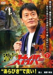 湯けむりスナイパー vol.3