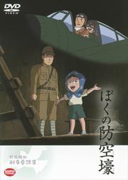 野坂昭如戦争童話集 ぼくの防空壕