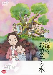 野坂昭如戦争童話集 焼跡の、お菓子の木