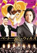 ベートーベン・ウィルス 愛と情熱のシンフォニー Vol.3