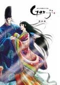 源氏物語千年紀 Genji 第四巻
