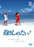 フジテレビ開局50周年記念DVD 抱きしめたい! 2