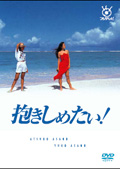 フジテレビ開局50周年記念DVD 抱きしめたい! 5