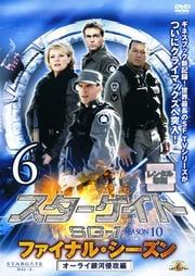 スターゲイト SG-1 ファイナル・シーズン Vol.6