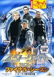 スターゲイト SG-1 ファイナル・シーズン Vol.7