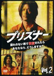 連続ドラマW プリズナー Vol.2