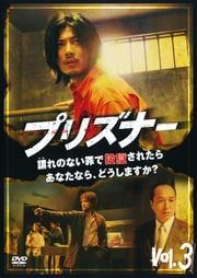 連続ドラマW プリズナー Vol.3