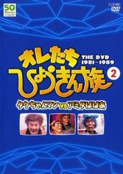 フジテレビ開局50周年記念DVD オレたちひょうきん族 THE DVD 2 タケちゃんマンvsアミダばばあ