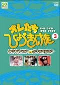 フジテレビ開局50周年記念DVD オレたちひょうきん族 THE DVD 3 タケちゃんマンvsナンデスカマン