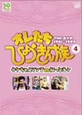 フジテレビ開局50周年記念DVD オレたちひょうきん族 THE DVD 4 タケちゃんマン7vs知っとるケ
