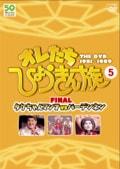 フジテレビ開局50周年記念DVD オレたちひょうきん族 THE DVD 5 FINAL タケちゃんマン7vsパーデンネン
