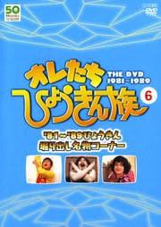 フジテレビ開局50周年記念DVD オレたちひょうきん族 THE DVD 6 '81〜'89ひょうきん掘り出し名物コーナー