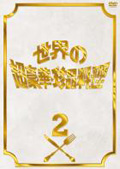 フジテレビ開局50周年記念DVD 世界の超豪華珍品料理 2