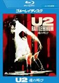 【Blu-ray】U2 魂の叫び