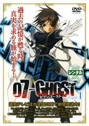 07-GHOSTセット