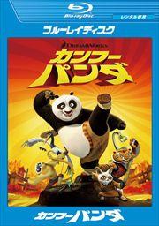 【Blu-ray】カンフー・パンダ