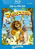 【Blu-ray】マダガスカル
