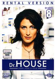 Dr.HOUSE ドクター・ハウス シーズン2 Vol.8
