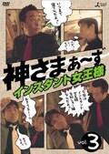 神さまぁ〜ず vol.3 インスタント女王様