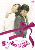 振り向けば愛 Vol.5