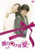 振り向けば愛 Vol.6